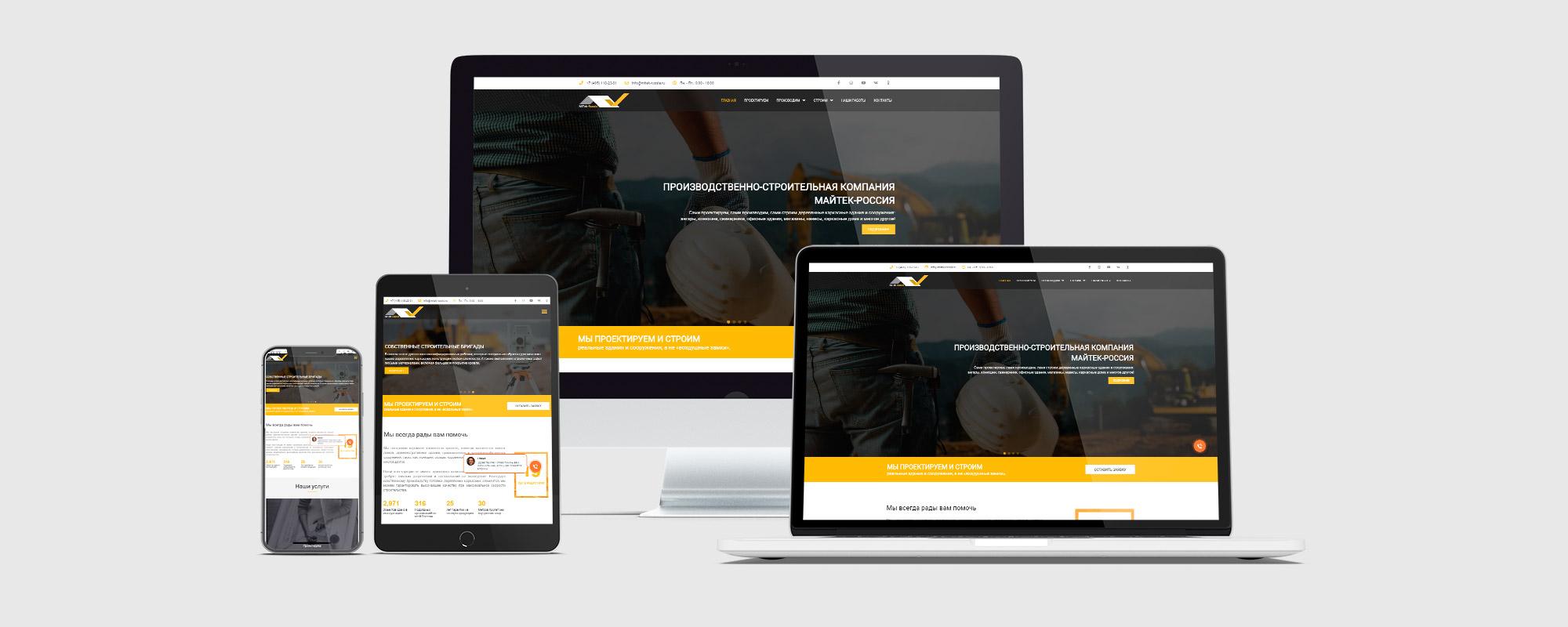 Webseitentwicklung für ein Produktions- und Bauunternehmen in Moskau