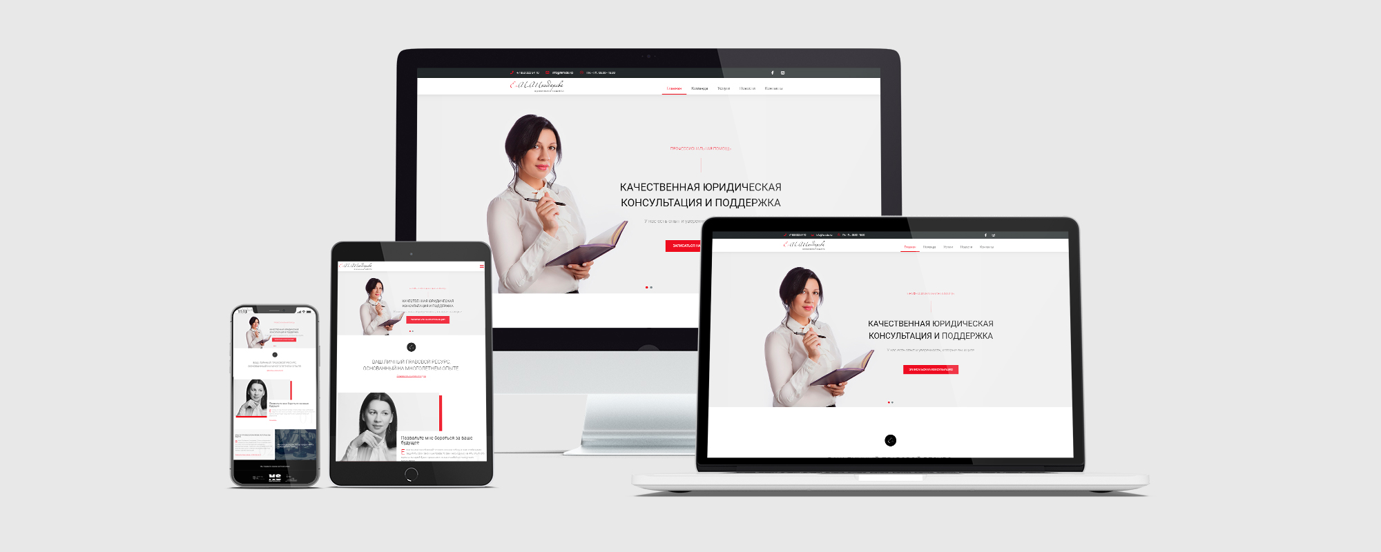 Website-Entwicklung für eine Anwaltskanzlei in Rostow am Don
